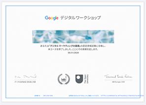 Googleデジタルワークショップってどんなもの?受講内容と得られるメリット デジタルワークショップ証明書
