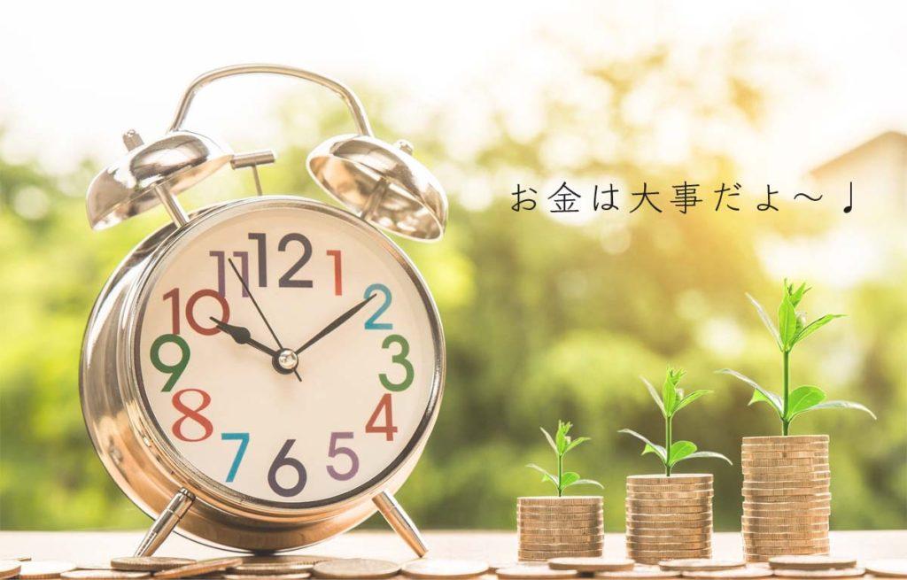 40代から学ぶお金の知識 お金