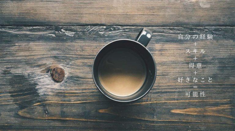 コーヒー 40代 WEbデザインを学ぶ